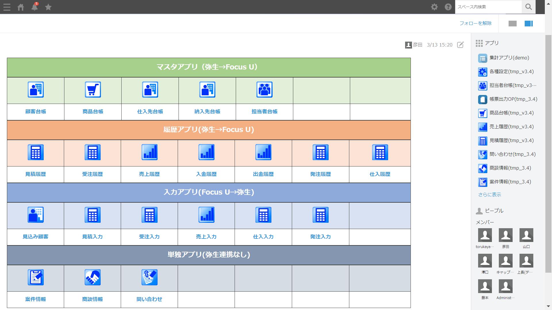 ブログ記事(アプリ一覧画面)_20201005.png