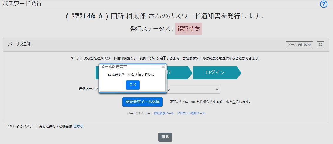 メール認証 個別 認証切れ6-6.JPG