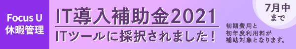it-hojo-2021_kyuka.jpg