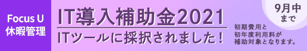 it-hojo-2021_kyuka9.jpg