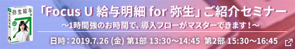 20190726_pay_seminar_banner.jpg