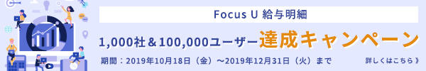 bn_pay_campaign2019.jpg