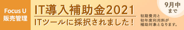 it-hojo-2021_sales9.jpg