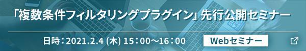 20210204_seminar_bnr.jpg