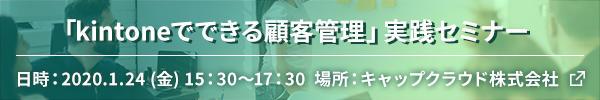 seminar_bnr_20200124.jpg