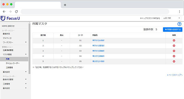 img_master_manage_tr.JPG