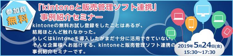 5月24日(金)15:30~17:30「kintoneと販売管理ソフト連携」事例紹介セミナー