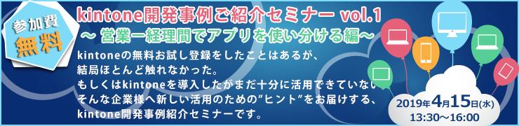 kintone開発事例ご紹介セミナー vol.1