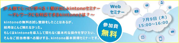 7月9日(木)オンライン開催 少人数でじっくり学べる!駆け出しkintoneセミナー