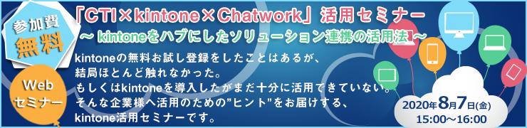 8月7日(金)オンライン開催 「CTI×kintone×Chatwork」活用セミナー