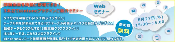 8月27日(木)オンライン開催 「詳細画面を綺麗に整理できる!3本立てkintoneプラグインご紹介セミナー」