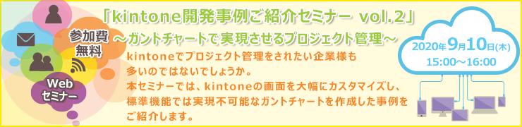 9月10日(木)オンライン開催 「kintone開発事例ご紹介セミナ