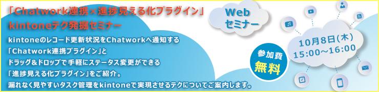 10月8日(木)オンライン「Chatwork連携×進捗見える化プラグイン」kintoneテク発掘セミナー