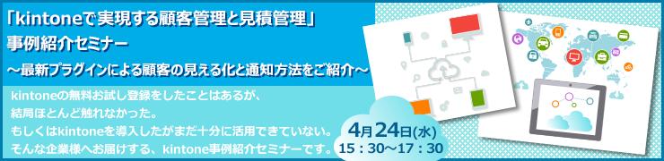 4月24日(水)15:30~17:30「kintoneで実現する顧客管理と見積管理」事例紹介セミナー