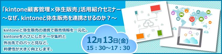 「kintone顧客管理×弥生販売」活用紹介セミナー