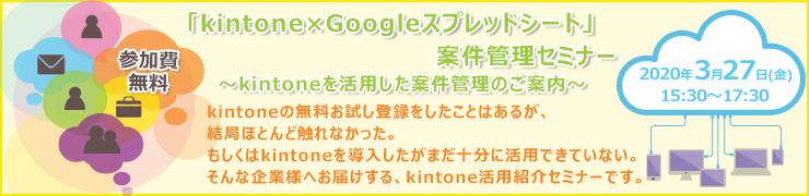 「kintone×Googleスプレッドシート」案件管理セミナー