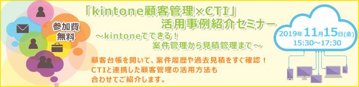 「kintone顧客管理×CTI」活用事例紹介セミナー