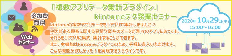 10月29日(木)オンライン「複数アプリデータ集計プラグイン」kintoneテク発掘セミナー