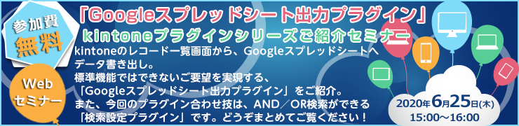 Googleスプレッドシート出力プラグイン」kintoneプラグインシリーズご紹介セミナー