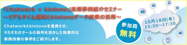 10月18日開催 「Chatwork × kintone」活用事例紹介セミナー